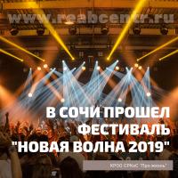 В сочи прошел фестиваль Новая волна 2019 сжатое
