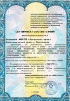 sertificate GOST 2018